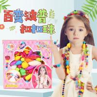 儿童DIY益智无绳拼插波普珠小女孩子手链项链扣扣珠趣味串珠玩具