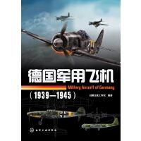 德国军用飞机:1939-1945