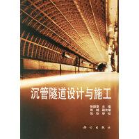 沉管隧道设计与施工