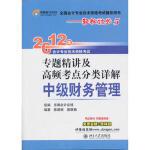 中级财务管理:2012年专题精讲及高频考点分类详解――轻松过关5 9787301194676