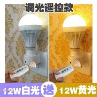 插座灯节能小夜灯带开关插电灯床头婴儿喂奶灯创意LED卧室小台灯 遥控款 12W白光送12W黄光