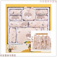 秋冬新生儿礼盒套装0-3个月6男女婴儿衣服狗宝宝满月服装保暖 适合0-6个月新生儿/送手提袋