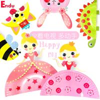Endu儿童纸盘画手工制作 幼儿园粘贴盘子DIY材料包新年礼物3-6岁