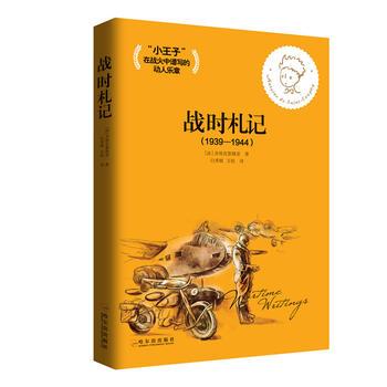 【二手95成新旧书】圣埃克絮佩里文集:战时札记(1939-1944) 9787548425106 哈尔滨出版社
