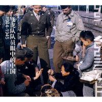 【新书店正版】飞虎队员眼中的中国(1944年-1945年)(美)拉森,(美)迪柏 摄9787545204995上海世纪