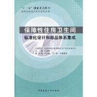 保障性住房卫生间标准化设计和部品体系集成 文林峰 中国建筑工业出版社 9787112159253
