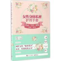 【全新直发】女性身体私密护理手册:乳房、子宫、卵巢养护一本全 李彤宇 主编