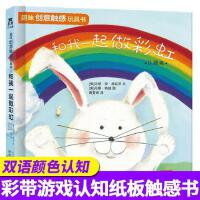趣味触感玩具书系列 和我一起做彩虹0-2-3-6岁宝宝启蒙认知早教书儿童幼儿亲子阅读书籍幼儿园大班教材和我一起数瓢虫同