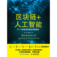 区块链+人工智能 下一个改变世界的经济新模式
