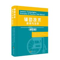 辅助技术原则与实践:第四版