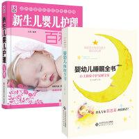 婴幼儿护理套装2册 新生儿婴儿护理百科 婴幼儿睡眠全书共2册 全新正版 坐月子新生儿婴儿护理百科全书 新生儿护理百科全