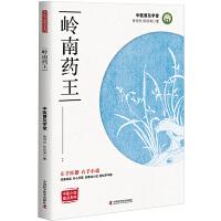 中医小说普及系列 岭南药王 曾培杰,陈创涛著 中国科学技术出版社9787504675125