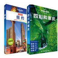 纽约 +四川和重庆 孤独星球Lonely Planet口袋指南系列 美洲自由行自助游 唐人街 下曼哈顿 美国旅游攻略书