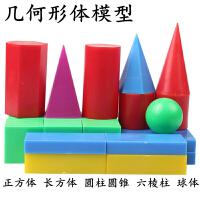 几何形体模型 组合几何体模型 大号 20个模型 教学演示