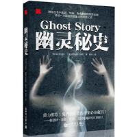 [封面有磨痕-YSY]-幽灵秘史 【美】布瑞恩・瑞纪,宫科 新世界出版社