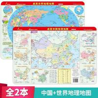 桌面中国地理地图世界地理地图 人文地理篇 共2本 中小学生地理学习鼠标垫高清地图 桌面速查版小学初中学生通用