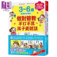 【中商原版】3~6岁做对管教不打不骂孩子更听话 港台原版亲子教养