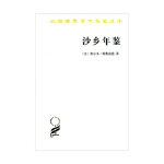 【全新直发】沙乡年鉴(汉译名著本15) Aldo Leopold 9787100104814 商务印书馆
