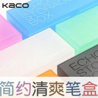 KACO笔盒男女小学生文具盒磨砂PP半透明简约风塑料儿童铅笔盒