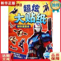 超炫大贴纸:钢铁爱国者 海豚传媒
