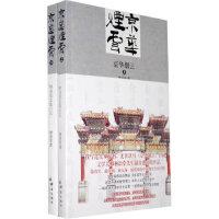 【新书店正品包邮】 京华烟云(全两册) 林语堂,张振玉 9787800809934 群言出版社