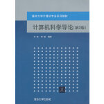 计算机科学导论(第2版)(重点大学计算机专业系列教材)