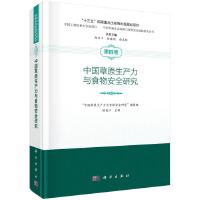 中国草原生产力与食物安全研究