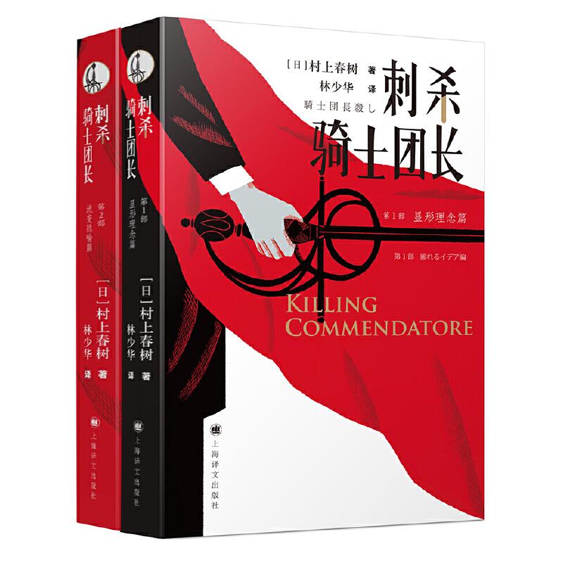 刺杀骑士团长(译者签名本) 村上春树时隔七年长篇巨著 关于创伤、内省、对峙、重生的力量之作 2017年度日本小说类榜首