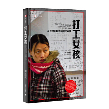 打工女孩(pdf+txt+epub+azw3+mobi电子书在线阅读下载)