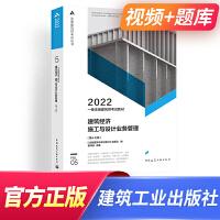 一级注册建筑师2021教材:建筑经济 施工与设计业务管理 第五分册 (第十六版)