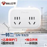 (新)公牛插座一转多功能转换器多孔无线插线板插排插GN-9323