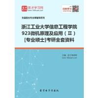 2021年浙江工业大学信息工程学院923微机原理及应用(Ⅱ)[专业硕士]考研全套资料复习精编(一般包含:本校或全国名校