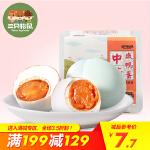 【三只松鼠-中华咸鸭蛋240g】咸鸭蛋咸蛋黄开袋即食熟蛋
