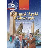 【预订】Kallimni 'Arabi Bishweesh: A Beginners' Course in