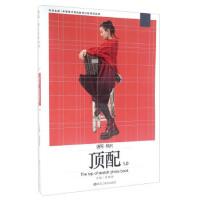 【二手旧书9成新】顶配-徐敬尧 黑龙江美术出版社 9787531882664