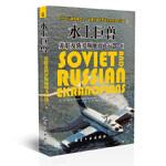 【正版直发】水上巨兽--苏联及俄罗斯地效飞行器(全2册) Sergey Komissarow, Yefim Gordo