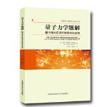 【正版全新直发】量子力学题解 `吉恩・路易斯・巴德旺(法国),吉恩・达利巴尔(法国) 9787312039713 中国
