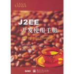 【新书店正品包邮】J2EE开发使用手册(含盘) (美)佩龙(Perrone,P.J.)等著,刘文红 电子工业出版社 9