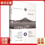 智利之夜 [智利] 罗贝托・波拉尼奥 上海人民出版社 9787208131033 新华正版 全国85%城市次日达