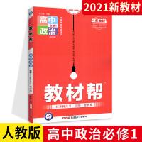 2021高一新教材 教材帮高中政治必修1人教版中国特色社会主义高中政治教材解读必修一新高一政治高中政治新教材课本配套教材