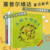 塞普尔维达童话套装3册 小蜗牛慢慢来+教海鸥飞翔的猫+小米小马和小墨 感动全世界的故事儿童卡通绘本故事认知家教亲子共读绘