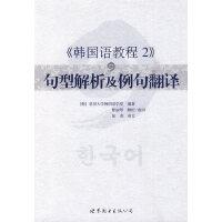 《韩国语教程2》句型解析及例句翻译(延世经典教材,自学教学均适应)