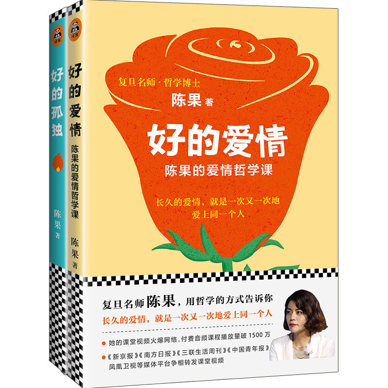 复旦名师陈果:好的孤独+好的爱情套装2册(用哲学的方式告诉你:孤独让人强大!爱情可以长久!) (用哲学的方式告诉你,孤独的自己有多强大,怎样的爱情才更长久)读客熊猫君出品