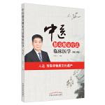 中医脓毒搬家疗法临床医学(修订版)