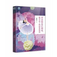 学会和自己相处 就学会了和世界相处 周国平 中国青年出版社