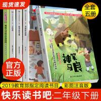 现货发售 套装全5册 快乐读书吧二年级下册 注音版 神笔马良故事书七色花愿望的实现大头儿子小头爸爸一起长大的玩具小学生