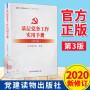 基层党务工作实用手册 / 组织工作基本丛书・工作手册系列