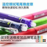 日本PILOT百乐LFBK-23EF按动彩色可擦性水笔中性笔0.5摩磨擦可擦笔0.7小学生热可擦笔芯买3支送可擦橡皮+