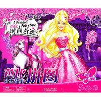 【全新正版】芭比公主故事拼图:芭比时尚奇迹 (美)美泰 9787535358301 湖北少儿出版社