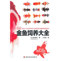 【新书店正版】金鱼饲养大全(日)吉田信行9787501981663中国轻工业出版社